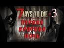 7 Days To Die Первое знакомство с игрой 3 ✦ ПЕРВАЯ КРАСНАЯ НОЧЬ✦