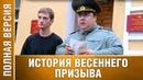 Классный фильм! История весеннего призыва Русские мелодрамы, фильмы онлайн