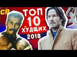 Chuck Review ТОП 10 ХУДШИХ ФИЛЬМОВ 2018