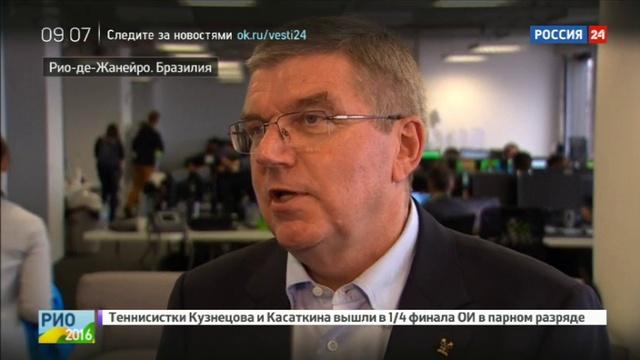 Новости на Россия 24 • Томас Бах об отстранении российских паралимпийцев: МПК был вынужден принять такое решение