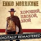 Ennio Morricone альбом Хороший, плохой, злой - Single