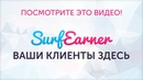 Приглашение на рекламную площадку SurfEarner