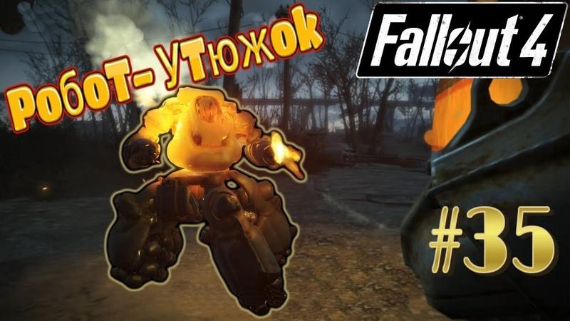 Fallout 4 на GTX 560 Ti(1Gb) Прохождение 35