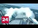 Два корвета Балтфлота сопровождают американские эсминцы с ракетами - Россия 24