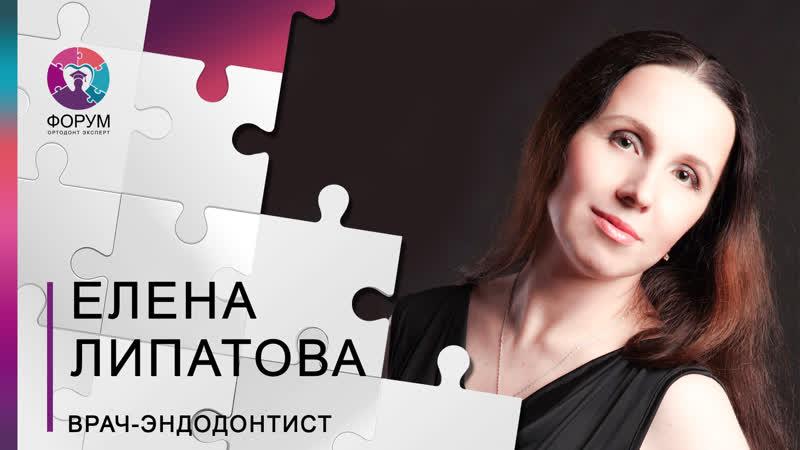 Елена Липатова о взаимодействии стоматолога-терапевта и ортодонта в процессе планирования и проведения ортодонтического лечения