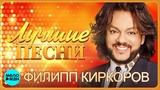 Филипп Киркоров - Лучшие песни 2018