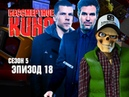 Бессмертное кино, 5 сезон, 18 серия. Иллюзия обмана 2, Голый пистолет и Роберт Дауни мл