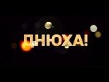 Трейлер к фильму «Днюха» (режиссер Роман Каримов)