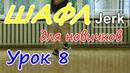ТОП 10 движений танца Шафл! Подробные видеоуроки, как научиться танцевать шафл! Обучение шафлу! 8