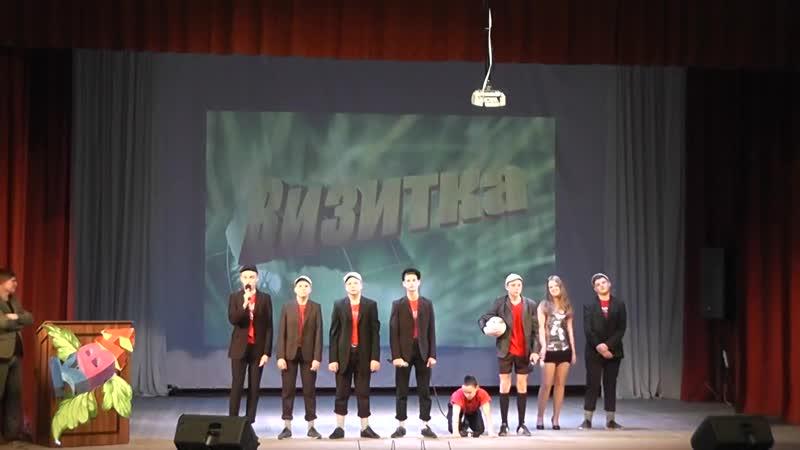Визитка команды Назаровские лоботрясы - призёра областного конкурса КВН-2017