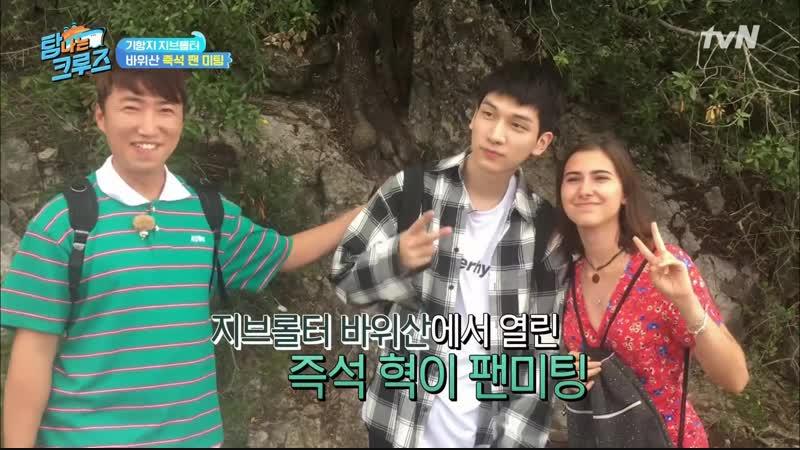 "|181208| tvN ""Coveted Cruise"" VIXX Hyuk Ep.3"