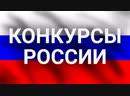 Конкурсы в России