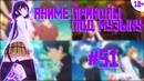 Аниме приколы под музыку 51 | Anime crack | Anime coub | Anime vine | Ancord жжёт (ПОШЛЫЙ ВЫПУСК)