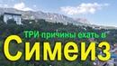 Три причины ехать в Симеиз. Отдых на ЮБК - почему так дорого Крым - лучшие места.