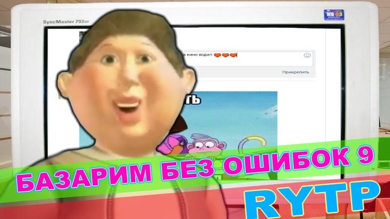 Базарим Без Ошибок 9 RYTP пуп ритп