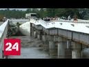 В Мьянме из за прорыва плотины затоплен город Свар и главная автотрасса страны Россия 24