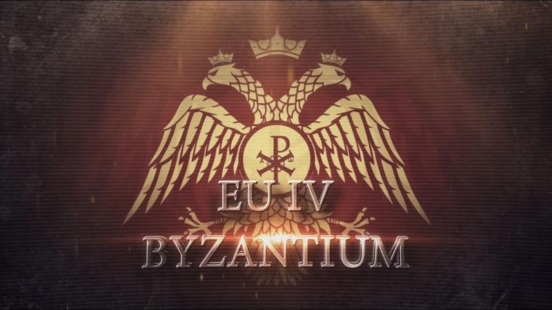 Europa Universalis IV - Прохождение за Византию. Часть XXVII - Бургундские владения.