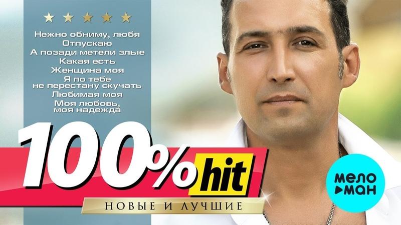 Андрей Храмов (Храмыч) - 100% хит - новые и лучшие песни