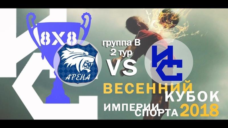 Арена - Империя спорта (1:2), 22.04.2018, Весенний Кубок ИС