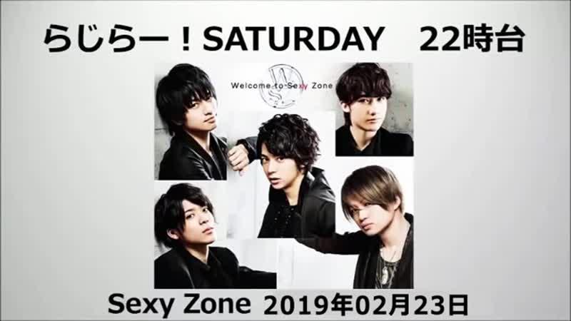 らじらーサタデー 20190223 Sexy Zone 佐藤勝利 マリウス葉