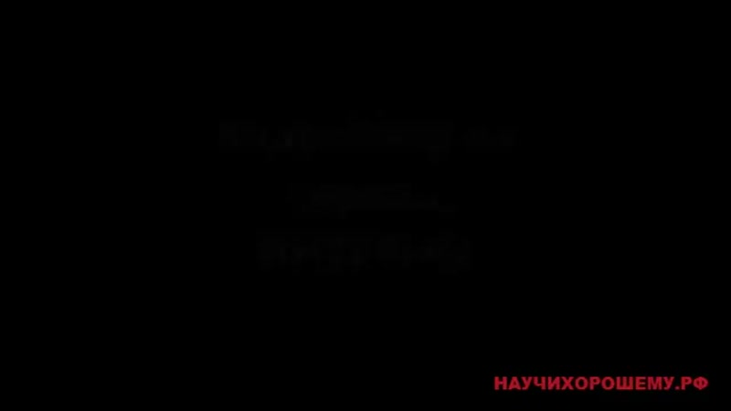 Чему учит сериал Интерны Научи хорошему выпуск 1 mp4