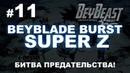 Beyblade Burst Super Z - 11 русс. озвучка от BeyBeast project