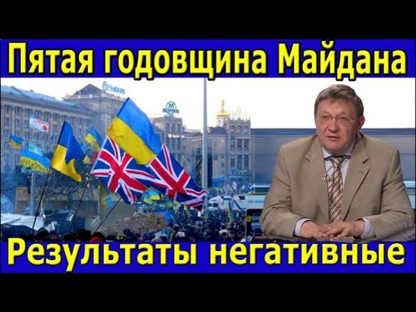 Суслов. Годовщина Майдана. Янукович шантажировал Путина и торговался с Европой и Россией.