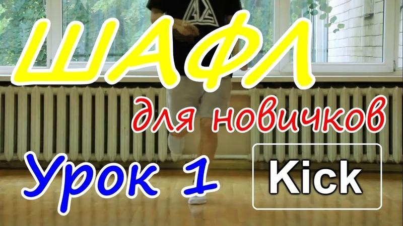 ТОП 10 движений танца Шафл! Подробные видеоуроки, как научиться танцевать шафл! Обучение шафлу! 1 » Freewka.com - Смотреть онлайн в хорощем качестве