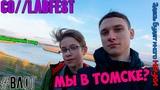 Мы в Томске #COLABFEST ВЛОГ и не только =)