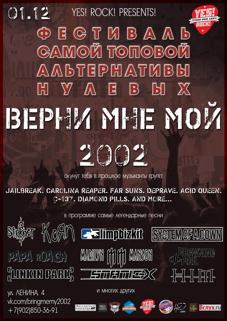Афиша Тюмень Верни мне мой 2002-ой/ Yes Rock Club/01.12.18