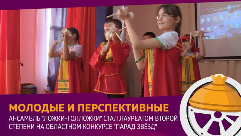 Ансамбль Ложки-Голложки успешно выступил на областном конкурсе Парад звезд
