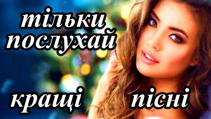 Нереально Гарні Пісні - Сучасні Пісні (Українська Музика ),українські пісні 2019