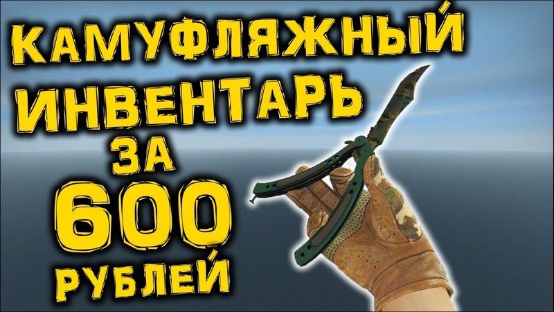 КАМУФЛЯЖНЫЙ ИНВЕНТАРЬ ЗА 600 РУБЛЕЙ БИЧ ЗАКУПКА В CS:GO