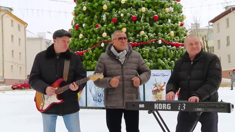 Новогоднее поздравление от группы БУТЫРКА Держись Кокорин Крепись Мамаев