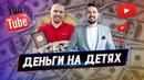 Максим Роговцев: как продвигать и монетизировать YouTube? | Nikol CrazyFamily и Ya - Alisa