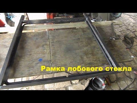 Самодельный трактор.Процесс сборки.Рамка лобового стекла. 131