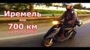 Поездка на гору Иремель или 700 км на Honda Dio .