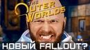 The Outer Worlds новая игра от создателей Fallout