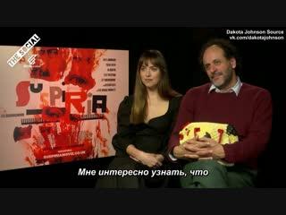 Дакота Джонсон и Лука Гуаданьино о «Суспирии» для BBC [русские субтитры]