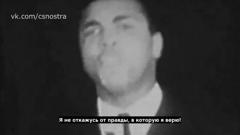 Muhammad Ali я не откажусь от правды