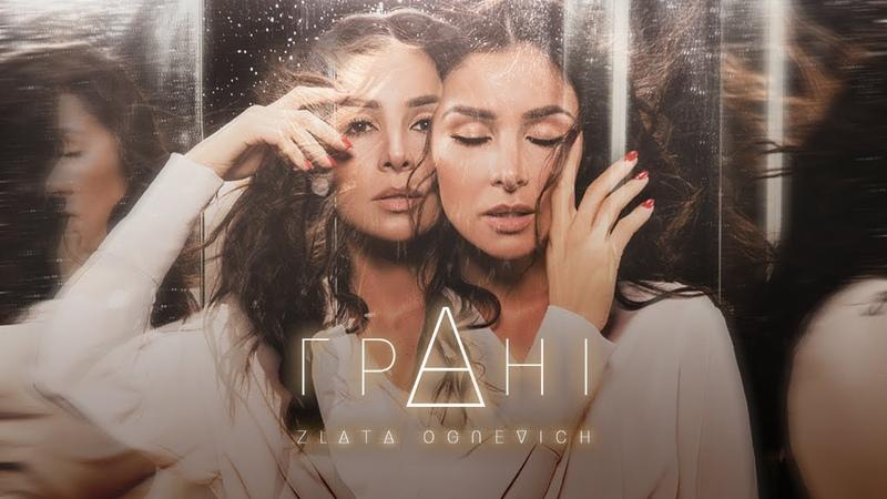Злата Огневич - ГРАНІ [Official Album 2018]