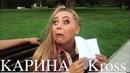 Все лучшие новые инстаграм вайны от Карина karinakross face выпуск 1