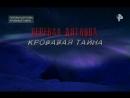 Перевал Дятлова: кровавая тайна   14.06.2018
