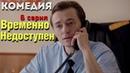 КОМЕДИЯ ВЗОРВАЛА ИНТЕРНЕТ! Временно Недоступен 6 серия Русские комедии, фильмы HD