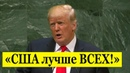 МИР в ШОКЕ! Вызывающая речь Трампа на 73-й сессии Генассамблеи ООН
