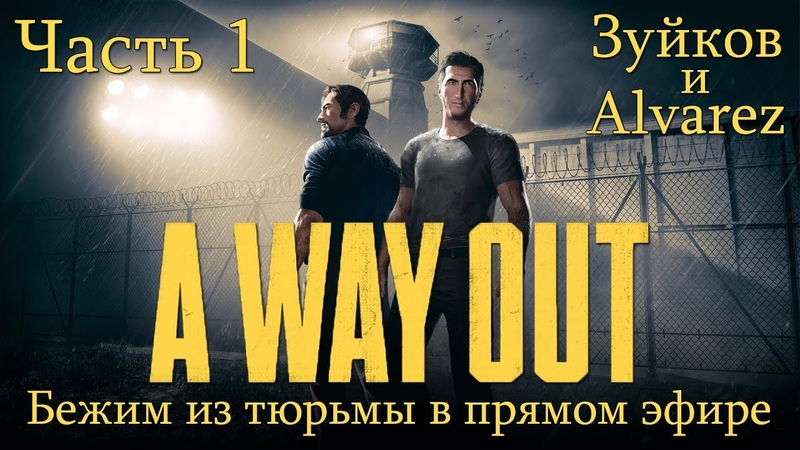 A Way Out (ft. Alvarez) часть 1. Знакомство