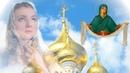 Молитва ко Пресвятой Богородице - Руслан Силин