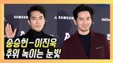 송승헌-이진욱(SONG SEUNG HEON-LEE JIN WOOK), 추위 녹이는 훈훈한 눈빛(2018 A-Awards)