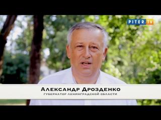 Губернатор Ленинградской области Александр Дрозденко приглашает в Выборг, отметить День Ленинградской области