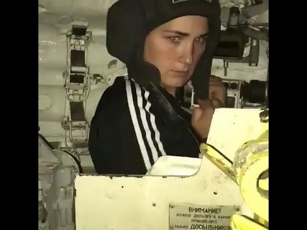 Жена танкиста упросила взять её на работу 😀😀😁